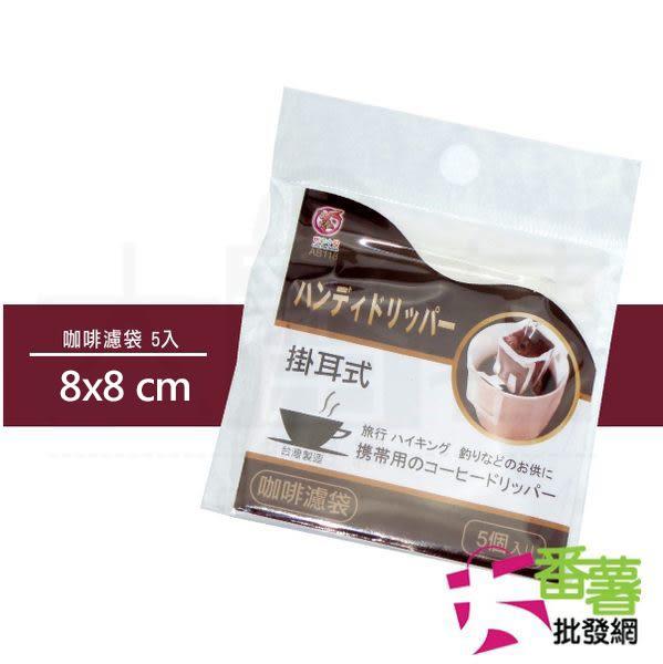 【台灣製】掛耳式 咖啡濾袋 5入 [ 大番薯批發網 ]