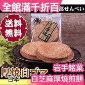 【小福部屋】【白芝麻】日本 岩手銘菓 三色煎餅 厚燒煎餅 禮盒伴手零食餅乾下午茶【新品上架】