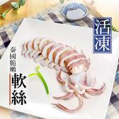 【大口市集】泰國直送鮮甜軟絲5隻(300g/隻)贈北海道生食級干貝1包(5顆/包)