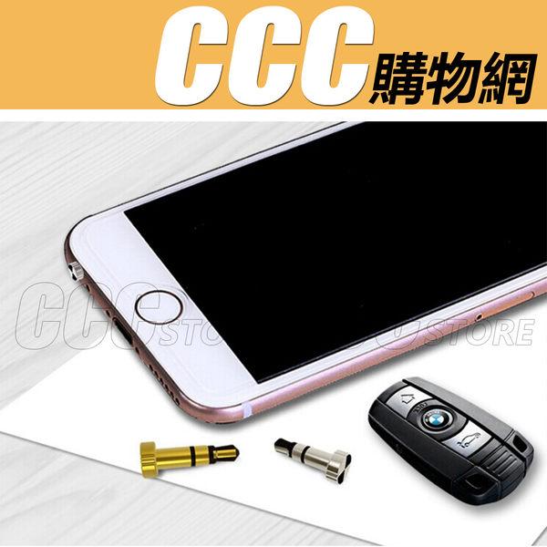 蘋果 iPhone5 6s ipad 手機 智能 遙控器 萬能遙控器 手機防塵塞 紅外線遙控器 電視 空調 機上盒