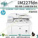 【限時降↘600】HP LaserJet Pro M227fdn 黑白雙面雷射傳真複合機