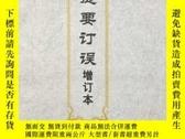 二手書博民逛書店四庫提要訂誤罕見增訂本Y233701 李裕民 中華書局 出版2005
