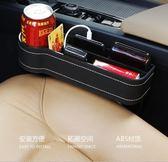 汽車用品置物盒車載座椅縫隙儲物盒車內多功能通用夾縫收納雜物箱 聖誕交換禮物