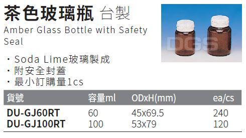 《台製》茶色玻璃瓶 Amber Glass Bottle with Safety Seal
