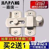 304插銷不銹鋼推拉門鎖門扣門栓門鎖扣防盜門插銷安全扣門閂