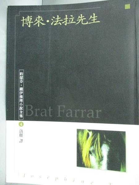 【書寶二手書T3/一般小說_HIM】博來.法拉先生_洛麗, JOSEPHINETE