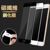 碳纖維 軟邊 iPhone 6/6s/7/8 plus全屏 鋼化膜 鋼化玻璃貼 保護貼 全包邊 3d弧邊 保護膜 貼合 i7 i6s plus