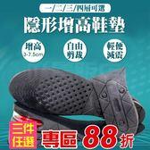 隱形增高鞋墊 氣墊減壓 尺碼可裁修 防震減壓 男女通用 韓國熱銷 AIR-UP 層數可選