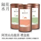 阿里山烏龍茶禮盒組(100g*3) 翠綠輕透 茶湯質地甘甜 。鏡花水月。