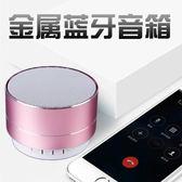 藍芽喇叭 無線藍芽音箱蘋果手機電腦桌面音響迷你便攜戶外防水重低音低音炮 聖誕交換禮物