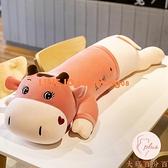 可愛牛毛絨玩具牛抱枕超軟夾腿長條布娃娃公仔【大碼百分百】