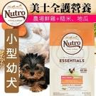 【培菓平價寵物網】美士全護營養》小型犬-幼犬配方(農場鮮雞+糙米、地瓜)5lbs/2.27kg