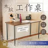 木紋工作桌錐型款 100cm 日系簡約工業風電腦桌 獨家三角桌腳設計【NS228】《約翰家庭百貨