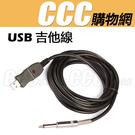 USB 吉他線 GUITAR LINK ...