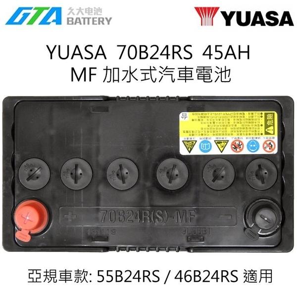 【久大電池】 YUASA 湯淺 70B24RS 加水式 汽車電瓶 TERCEL VIOS 09年9月前WISH 2.0