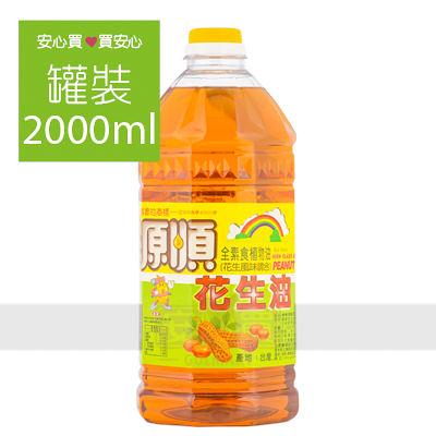 【源順】花生油2000ml/桶