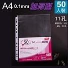 【三田】 A4 特厚 0.1mm 透明 11孔 內頁袋 資料袋 TI11-1316 活頁袋 50入/包