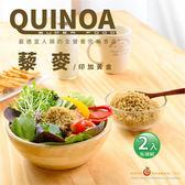 藜麥QUINOA2入699免運組 每日優果