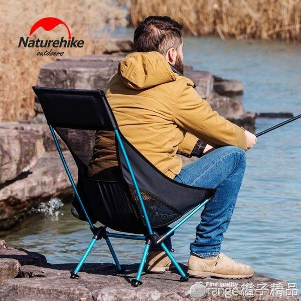 NH挪客戶外便攜折疊椅子靠背釣魚椅輕便露營沙灘椅休閑寫生月亮椅igo  橙子精品