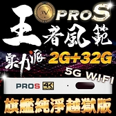 2021全新 安博盒子PROS【2G+32G旗艦越獄純淨版】官方正品 安心負責 現貨開發票【好禮任選!!!】