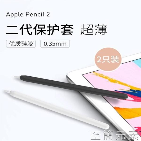 數控筆帽 蘋果apple pencil二代硅膠保護套ipad平板pro2代筆套防滑防丟筆帽 至簡元素