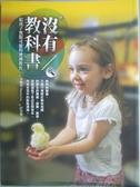 【書寶二手書T3/親子_QNR】沒有教科書-給孩子無限可能的澳洲教育_李曉雯