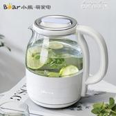 小熊燒水壺玻璃電熱水壺小家用透明自動斷電煮茶壺迷你開水壺快壺 雙十二免運