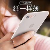 手機殼蘋果8plus套蘋果7手機殼防摔磨砂超薄全包7p男女【onecity】