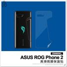 ZS660KL 背膜 ASUS ROG Phone 2 似包膜 爽滑 背貼 保護貼 手機軟膜 透明背面後保貼