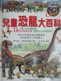 【書寶二手書T9/少年童書_ZHE】兒童恐龍大百科_Michael J.Benton
