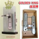 金冠牌 (砂面) 白鐵五段連體鎖 3支錢幣鑰匙 CES33550-02R03 內轉式水平連體鎖 大門鎖