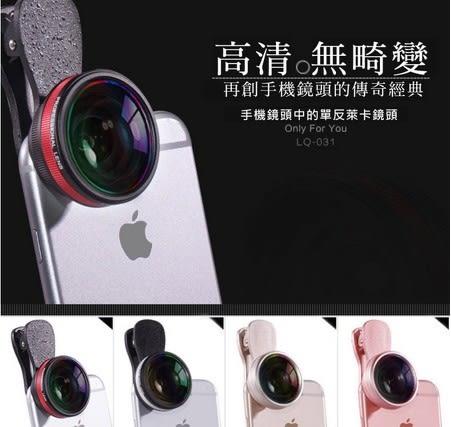 【沒有任何畸變】LIEQI LQ-031 0.6X無變形廣角鏡頭  自拍神器 無形變手機鏡頭 iPHONE/三星/htc夾式鏡頭