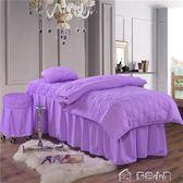 純色美容床罩四件套美容院美體按摩床罩尺寸可訂製多色小屋