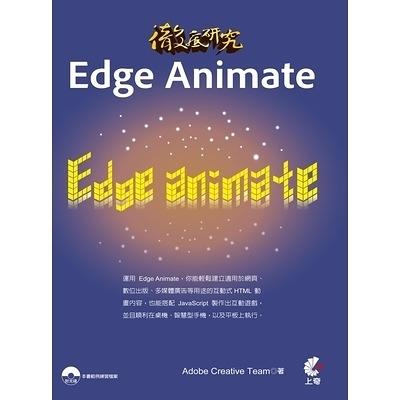 徹底研究Edge Animate