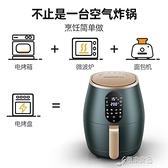 氣炸鍋 空氣炸鍋家用小新款特價大容量無油全自動智慧電薯條機 YYJ【快速出貨】