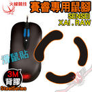 [ PC PARTY ]  火線競技 賽睿 SteelSeries sensei/xai/raw 滑鼠貼 鼠腳 鼠貼