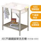 【雙手萬能】ABS不鏽鋼腳架洗衣槽附皂盤...