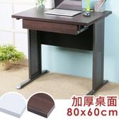 書桌《YoStyle》路易80cm辦公桌-加厚桌面(附抽屜) 工作桌 電腦桌 書桌 免運