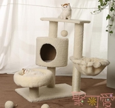 貓爬架貓抓板貓樹貓用品寵物玩具貓爬架貓窩【聚可愛】