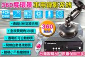 監視器 【BSMI認證】台灣製 守護眼 車內360度環景影音行車紀錄器 錄影行車影音 台灣安防