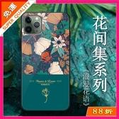 iphone11蘋果11手機殼iphonex女11pro玻11promax璃硅膠軟手機殼 聖誕裝飾8折