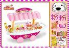 *粉粉寶貝玩具*最新款~我的糖果冰淇淋小...