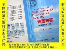 二手書博民逛書店網頁製作(Macromedia平臺)Dreamweaver罕見M