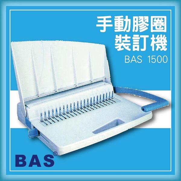 【限時特價】BAS 1500 手動膠圈裝訂機[壓條機/打孔機/包裝紙機/適用金融產業/技術服務]