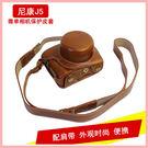 NIKON J5 微單相機 保護皮套 (10-30mm) 便攜相機內膽包 可拆電池豪華版 萌果殼