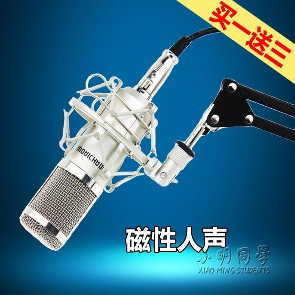 BM-900大振膜電容麥克風