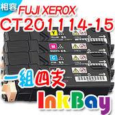 FUJI XEROX CT201114黑/CT201115黃/CT201116紅/CT201117藍(一組4支) 環保碳粉匣【適用】C1110/C1110B/1110