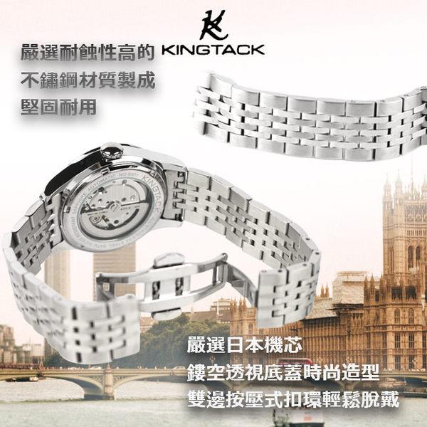 【KINGTAGK】羅馬星辰簡約中性機械錶-銀白