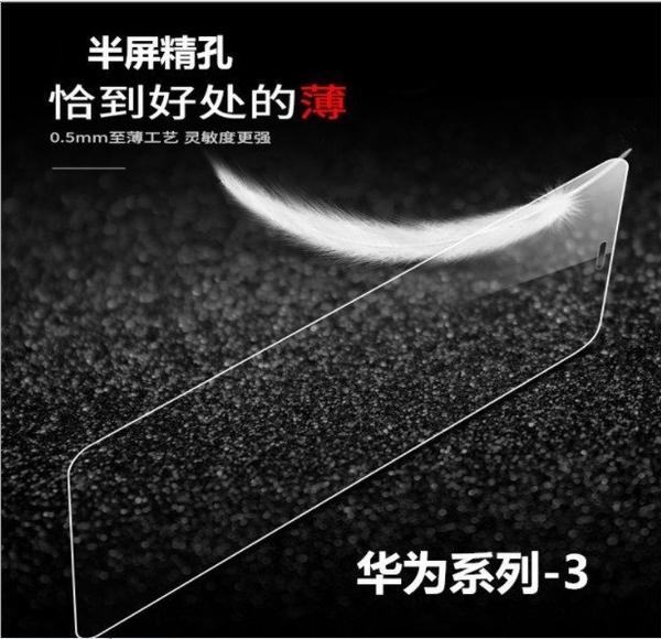 【高清 不碎邊】 華為 9H 鋼化 全透 無邊 P9 LITE/ P9 PLUS/P9保貼 玻璃貼 鋼化膜