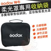 【單售袋子】神牛Godox 柔光罩 收納袋收納箱可容納80X80cm 柔光罩柔光箱方型收納袋